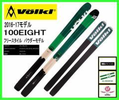 2017 VOLKL 100EIGHT フォルクルスキー板単品 パウダー フリースタイル
