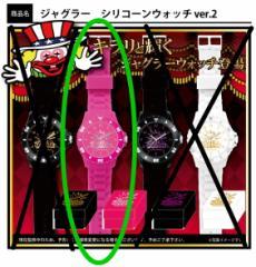 ジャグラー シリコーン ウォッチ Ver.2 腕時計 シリコン ピンク