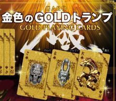 【送料無料】 牙狼 金色のGOLD トランプ (54枚入り) ゴールドトランプ ガロ GARO キャラクター グッズ