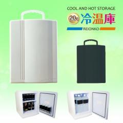 ポータブル冷温庫20Lアウトドア&車でもお部屋でも使える2電源対応!保冷&保温で一年中大活躍!