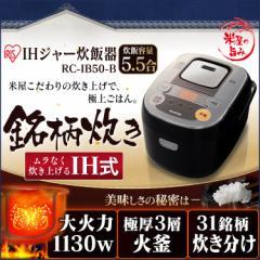 米屋の旨み 銘柄炊き IHジャー炊飯器 5.5合 炊飯器 大火力 RC-IB50-B アイリスオーヤマ 送料無料