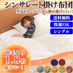 シンサレート入り 掛け布団 シングル 布団 水洗いOK ほこりが出にくい あったか 寝具 送料無料