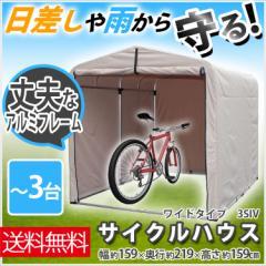 自転車置き場 家庭用 屋根サイクルポート アルミフレーム3台 サイクルハウス ワイドタイプ 3SIV アルミス プラザセレクト 送料無料