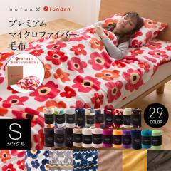 mofua マイクロファイバー毛布 シングル 毛布 プレミアムマイクロファイバー 掛け毛布 寝具 ケット あったか 送料無料