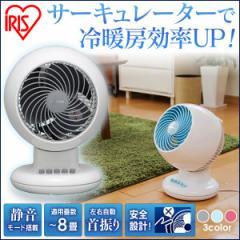 サーキュレーター 8畳 首振り 自動 Iシリーズ 風量調整 静音 洗濯 空気循環 扇風機 おしゃれ PCF-M15 アイリスオーヤマ 送料無料