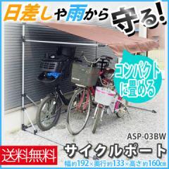 自転車置き場 おしゃれ 家庭用 屋根 サイクルポート 自転車カバー コンパクト ASP-03BW アルミス プラザセレクト 送料無料