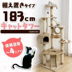 据え置き キャットタワー トンネル付き ハンモック 爪とぎ ストレス解消 おもちゃ キャット 猫 置き型 送料無料