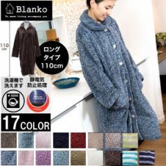 着る毛布 blanko ロングタイプ 110cm ルームウェア マイクロミンクファー フリー 毛布 静電気防止加工 あったか 送料無料