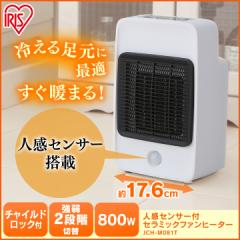 人感センサー付セラミックヒーター 800W JCH-M081Tアイリスオーヤマ 送料無料