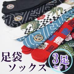 【和柄足袋ソックス】靴下3足セット! ストレッチ25cm〜28cm