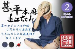日本製-近江ちぢみ-甚平(じんべい)麻100% (黒・紺)S〜LL【送料無料】 f_jin