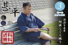 阿波しじら織り-伝統工芸-甚平(じんべい)綿100%(紺縞・黒縞・白縞) 【送料無料】f_jin
