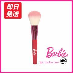 バービー フェイス&チークブラシ なめらか メイク用品 プレゼント 美容 Barbie