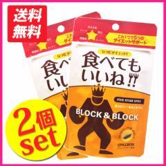 ◇◆ブロック&ブロック ファイブスタースペック ◆◇ 【2個セット】 35CP 35カプセル ダイエット/カロリミット