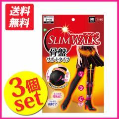 スリムウォーク 骨盤サポートタイツ ○●3点セット●〇 ブラック S〜M M〜Lサイズ 矯正 履くだけ 簡単 機能性