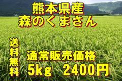 【送料無料 お届け方法西濃運輸】28年産九州熊本...