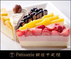 パティスリー 銀座千疋屋 銀座フルーツタルトアイス  PGS-154 送料無料 アイス ケーキ フルーツ お中元 お歳暮 内祝 誕生日 母の日