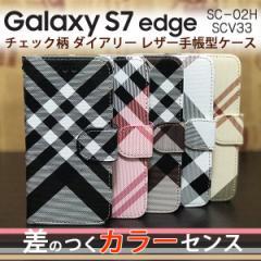 Galaxy S7 edge SC-02H SCV33 ケース チェック柄 カラーダイアリー レザー 手帳型ケース スマホケース カバー ギャラクシー s7 エッジ