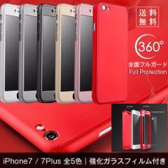 iPhone7 iPhone7 Plus ケース 全面フルガード アルミバンパー ガラスフィルム付き フルカバー スマホケース カバー アイフォン 7 7プラス