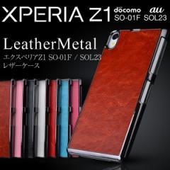 XperiaZ1 SO-01F/SOL23 ケース メタリックレザーケース スマホケース