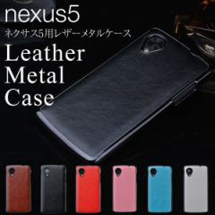 google nexus5 ケース レザーケース メタルケース ハードケース Google ネクサス5 ケース スマホケース カバー Nexus5