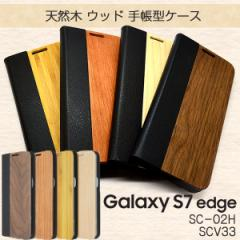 Galaxy S7 edge SC-02H SCV33 ケース 天然木 ウッドケース 手帳型ケース 木目ケース スマホケース カバー ギャラクシー s7 エッジ