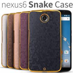 google nexus6 ケース メタルスネーク ケース ハードケース スマホケース カバー ワイモバイル Y!mobile Google ネクサス6