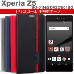 Xperia Z5 SO-01H SOV32 501SO ケース トリコロール レザー 手帳型ケース スマホケース カバー エクスペリア z5 so-01h sov32 501so