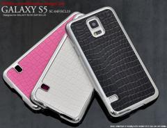 Galaxy S5 SC-04F SCL23 ケース メタリック クロコダイル レザーケース スマホカバー スマホケース ギャラクシー s5 sc-04f scl23