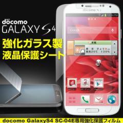 Galaxy s4 9H強化保護フィルム スクリーンガード液晶 フィルム液晶保護 ギャラクシー