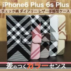 iPhone6 Plus iPhone6s Plus ケース チェック柄 カラーダイアリー レザー 手帳型ケース スマホケース カバー アイフォン プラス
