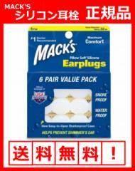 送料無料 シリコン耳栓 6ペア 12個 Macks Pillow Soft(マックスピローソフト) 睡眠や勉強中の騒音防止対策 海や子供のプールでも大活躍