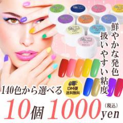 【DM便送料無料】1000円ポッキリ フェアリーネイル カラージェル 3g 10個セット