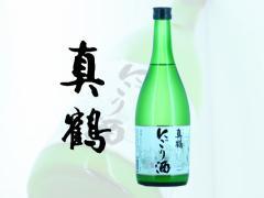 真鶴 にごり酒720ml瓶