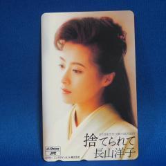 【テレカ】長山洋子 ポイント購入可 カード決済不可 ※送料無料対象外商品※