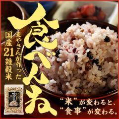 九州の麦やさんが作った国産21雑穀米 食べんね 30...