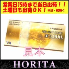 【ポイント消化に!】三井住友カード VJAギフトカード VJA GIFT CARD 5,000円×1枚(35246)