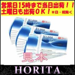 【ポイント消化に!】三菱UFJニコスギフトカード GIFT CARD  1,000円×25枚セット 25,000円分(35701)