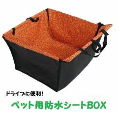 トップセラーズ  ペット用ドライブ防水シート カーシートペット 犬ペット用防水シートBOX おでかけキャリーバッグ  オレンジ