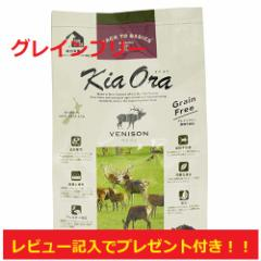 Kia Ora【キアオラ】送料無料 ベニソン 2.7kg 天然素材 安心 安全 全犬種 全年齢 アレルギー アレルギー対策 ドッグフード