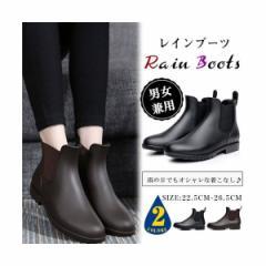【送料無料】レインブーツ レインシューズ 雨靴 レディース メンズ ショート丈 ローヒール 無地 ブラック  防水 大きいサイズ  男女兼用