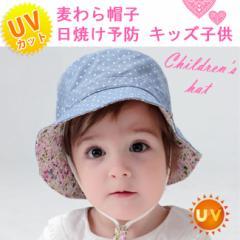 日よけ帽子 ベビー 赤ちゃん  ひも付き  uvカット 夏 キッズ 子供用帽子  紫外線対策 日焼け防止 日焼け止め uv対策グッズキャップ 帽子
