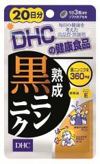 【美容と健康に】★ DHC 熟成黒ニンニク 20日分 60粒 ★
