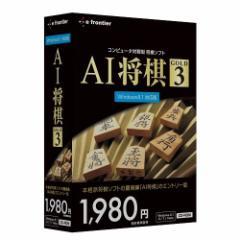 藤井聡太四段 天才将棋棋士 で今AI将棋大ブーム ★