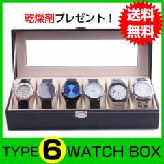 腕時計ケース 収納ケース ウォッチボックス 6本収納 乾燥剤プレゼント スムース調 収納ケース 腕時計  時計 ケース 腕時計ボックス 合皮
