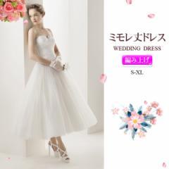 ミモレ丈ドレス ウェディングドレス 無地  レース 結婚式  二次会  忘年会 花嫁  編み上げタイプ  ウェディングドレス 刺繍 花嫁
