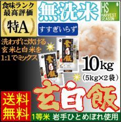 【送料無料】28年産 玄米入りなのにソフトな食感!玄白飯10kg(5kg×2袋)【健康/玄米/ハーベストシーズン】