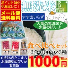 【メール便送料無料】28年産 無洗米 食べ比べセット300g(2合)×3袋(計900g)[ハーベストシーズン]