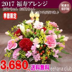 敬老の日★華やか福寿アレンジ3,680円【送料無料】ネット特価!!