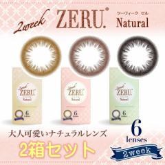 【2箱セット】カラコン 2ウィークゼル 度あり 度なし 2week ZERU. ライトブラウン ブラウン ブラック 1箱6枚 ナチュラル サークルレンズ